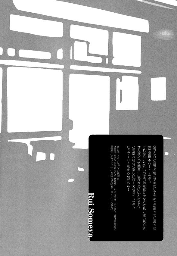 zettaizetsumei_04