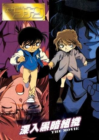 pics-conan-and-haibara-24819041-327-465