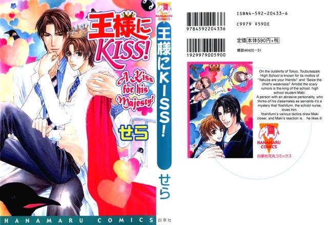 Ousama ni Kiss! vol01 ch01 pg000 - Cover