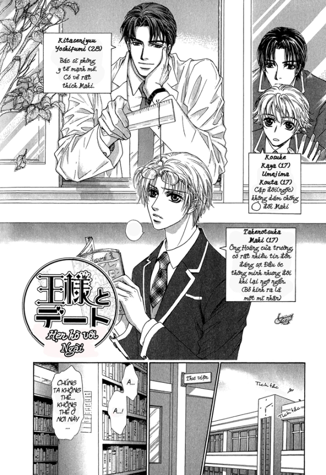 Ousama-ni-Kiss!-vol01-ch03-pg030