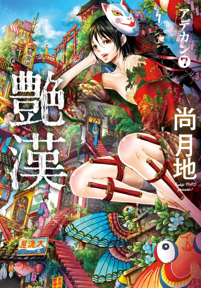 adeka-07-shinshokan