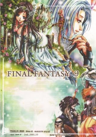 Final.Fantasy.IX.600.10653